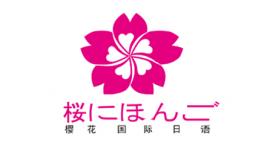 成都樱花国际日语