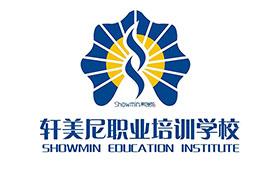 轩美尼国际教育学院
