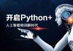 Python人工智能开发工程师培训班