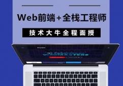 Web前端+全栈工程师培训班