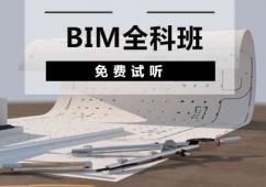 BIM全科培训班