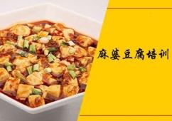 麻婆豆腐培训