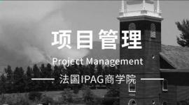 项目管理专业在职研究生课程