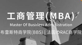 工商管理MBA专业在职研究生课程
