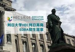 比利时列日大学HEC高商在职EDBA学位课程
