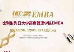 比利时列日大学HEC高商在职EMBA学位课程