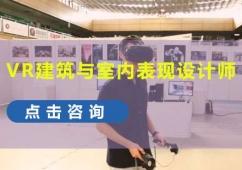 VR建筑与室内表现设计师培训班