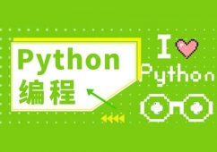 Python编程培训课程