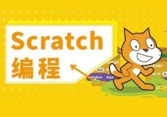 Scratch编程培训班