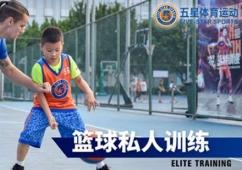 篮球私人训练班