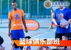 篮球俱乐部培训班