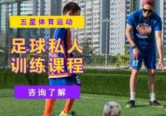 足球私人训练课程