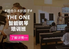 THE ONE 智能钢琴培训班