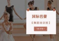 国际芭蕾培训班