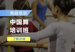 中国舞培训班