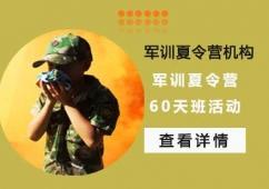 军训夏令营60天班活动