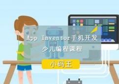 App Inventor手机开发课程