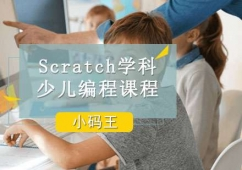 Scratch学科少儿编程课程
