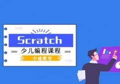 Scratch少儿编程课程