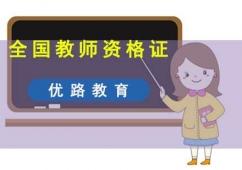 全国教师资格证考试培训班