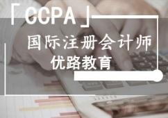 国际注册会计师「CCPA」培训班