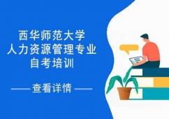 西华师范大学人力资源管理专业自考培训