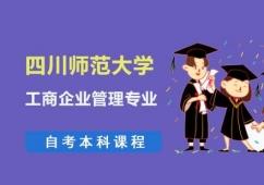 四川师范大学工商企业管理专业自考本科课程