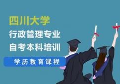 四川大学行政管理专业自考本科培训