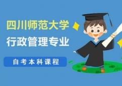 四川师范大学行政管理专业自考本科课程