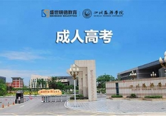 四川旅游学院自考本科课程