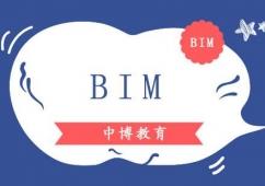 中博教育BIM培训课程怎么样