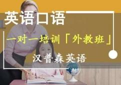 英语口语一对一培训「外教班」