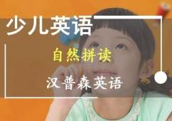 少儿英语自然拼读口语提升培训班