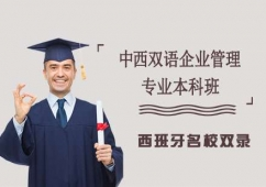 西班牙名校双录中西双语企业管理专业本科班