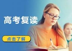 高考复读辅导培训班