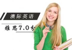 雅思7.0分精品课程