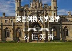 英国剑桥大学游学项目