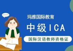 中级ICA国际汉语教师资格证培训班