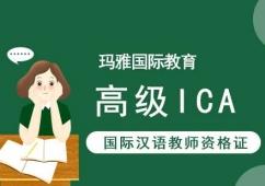 高级ICA国际汉语教师资格证培训班