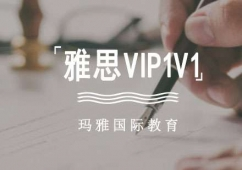雅思VIP1V1培训课程