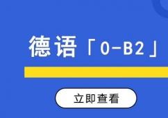 德语「0-B2」直达课程