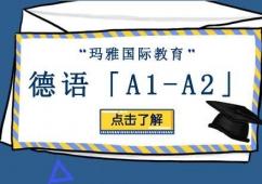 德语「A1-A2」培训课程