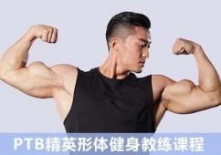PTB精英形体健身教练课程