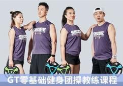 GT零基础健身团操教练课程