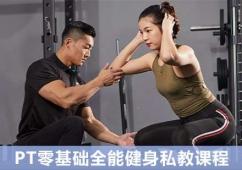 PT零基础全能健身私教课程