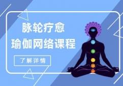 脉轮疗愈瑜伽网络课程