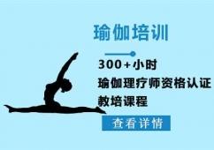 瑜伽理疗师资格认证教培课程