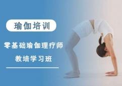 零基础瑜伽理疗师教培学习班