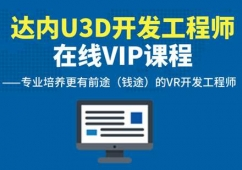 U3D在线精品课程