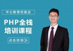 PHP全栈培训课程